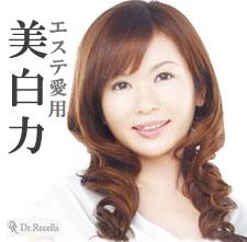 ドクターリセラ【スーパーホワイト】
