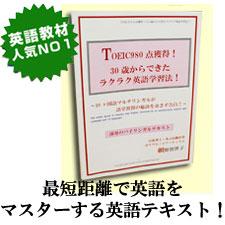 toeic 英会話勉強法